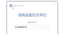 [WPS Office][2019 v11.8.2.8875][政府版][安装就可激活]