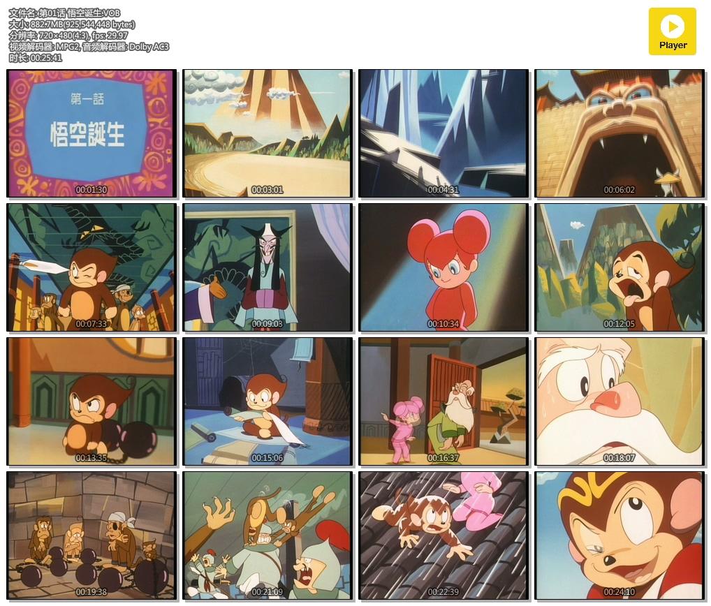 [悟空大冒险][The Monkey][DVD][原盘][国日双语][中文字幕][114]