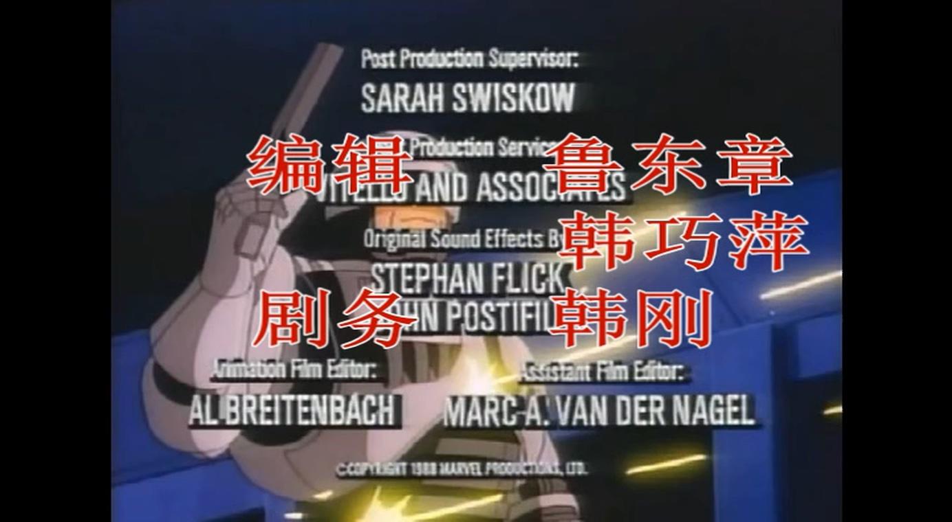 [怀旧动画补全计划][机械战警][铁甲威龙][1988年][国语][修复][自制][独家][MP4] 消失※动漫 第5张