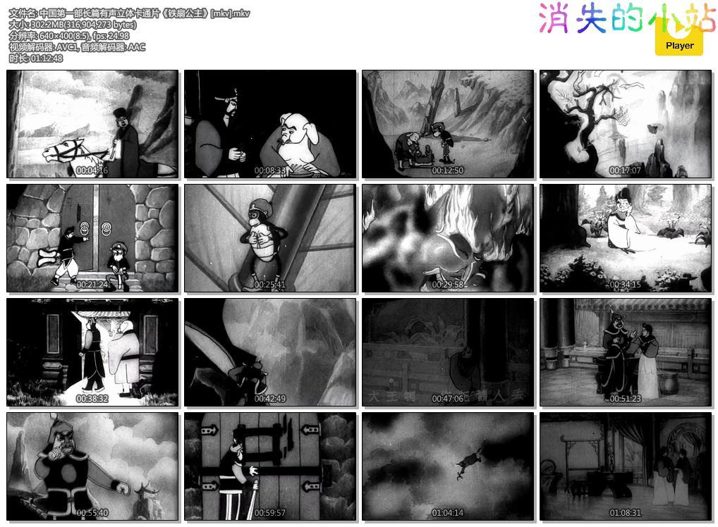中国第一部长篇有声立体卡通片《铁扇公主》[mkv].mkv.jpg