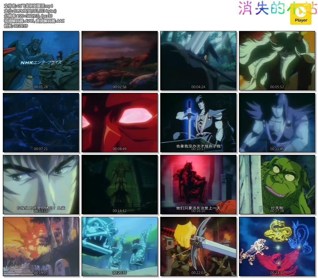 01飞龙妖剑复活.mp4.jpg