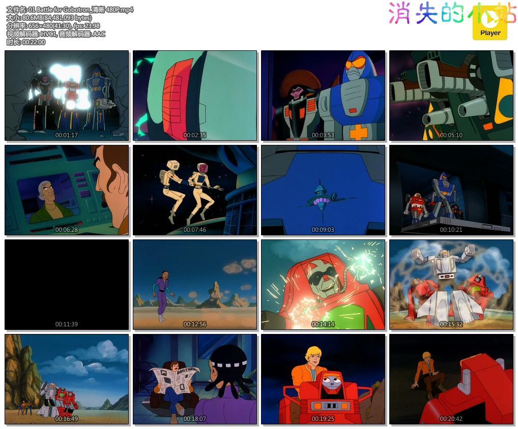 01 Battle for Gobotron_清晰 480P.mp4.jpg