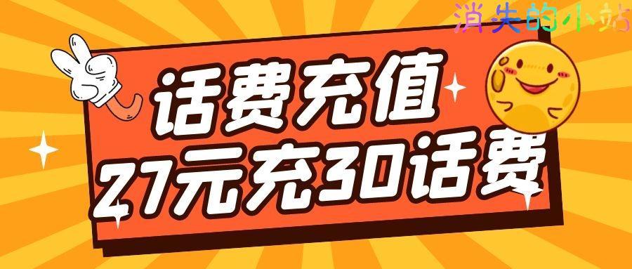 福利活动!!27元充30话费!!